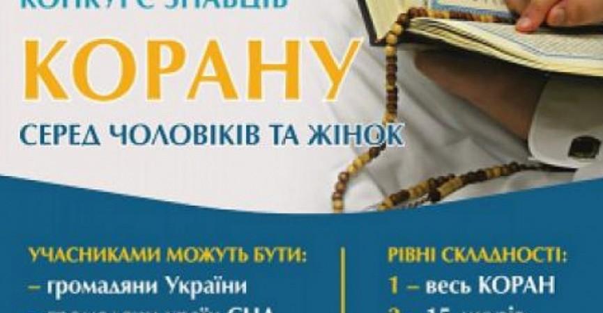 Kiyevdə Quran hafizlərinin müsabiqəsi keçiriləcək