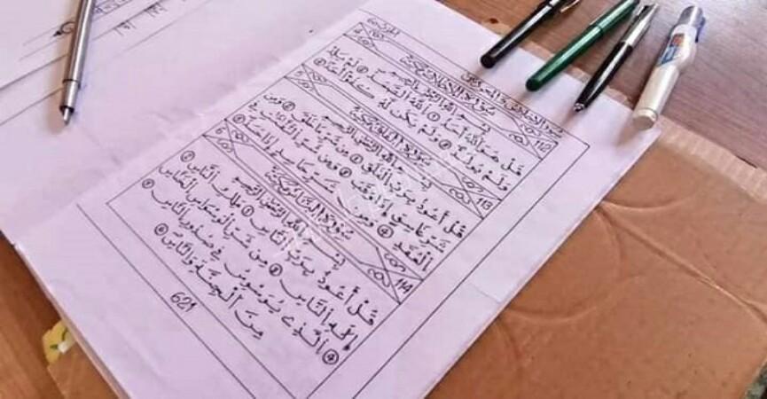 Qızılı əlyazma Quran nüsxəsi hərraca çıxarılacaq