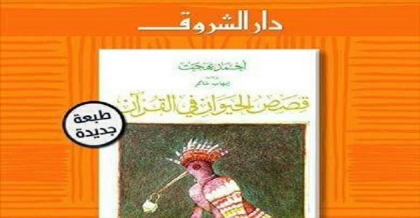 Quranda adı keçən heyvanların dastanları adlı kitab tərcümə və çap edildi