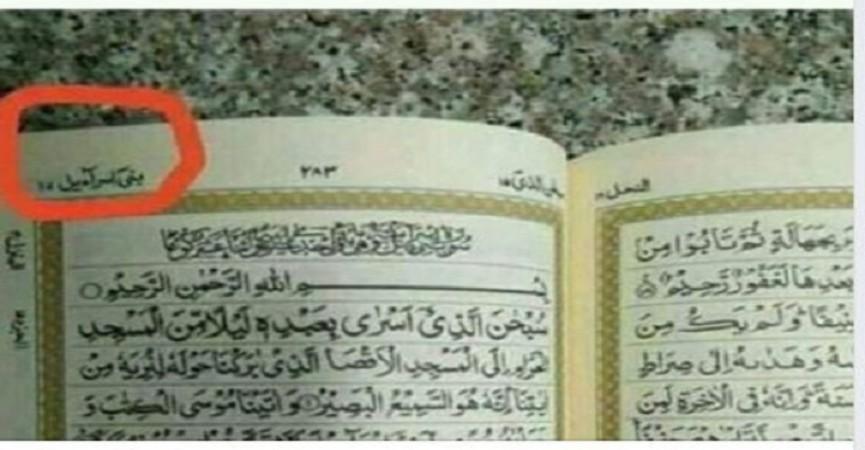 Quranda surənin adının dəyişdirilməsi qalmaqal yaratdı