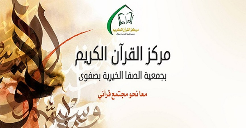 Şiələrin üç ölkədə Quran yarışları keçiriləcək